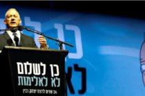 Gantz llamó a vencer el odio y a la unidad de Israel