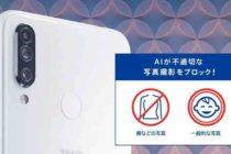 ¡Buenas costumbres! Crearon un celular 'recatado' que impide tomar fotos a personas desnudas
